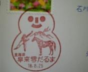 他人任せ北海道旅日記(15<br />  )