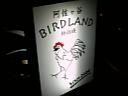 阿佐ヶ谷の名店BIRD LAND