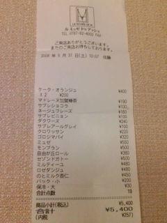 和倉温泉にて