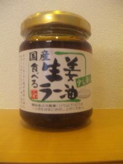 生姜ラー油