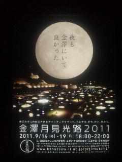 月見光路ポスター